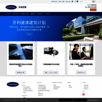 Carrier.com.cn thumbnail