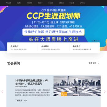 Ccdma.org thumbnail