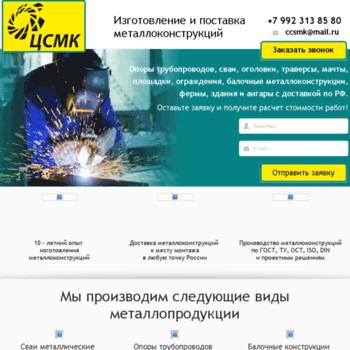 Ccsmk.ru thumbnail