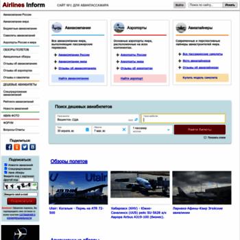 Airlines inform купить авиабилет купить билет до крыма на самолет из челябинска