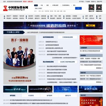 Cecbid.org.cn thumbnail