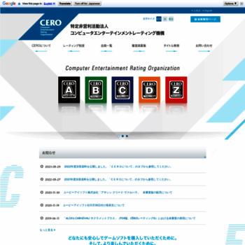 cero.gr.jp at WI. 特定非営利活...