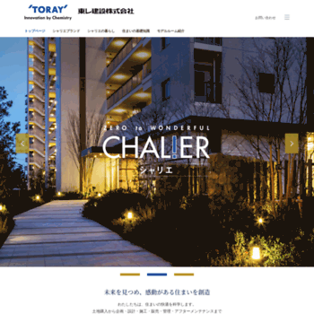 Chalier.jp thumbnail