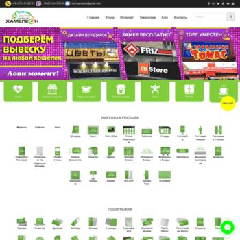 Веб сайт cham.com.ua