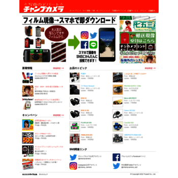 Champcamera.co.jp thumbnail