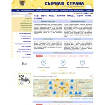 Cheesemania.ru thumbnail