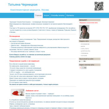 Chernetskaya.ru thumbnail