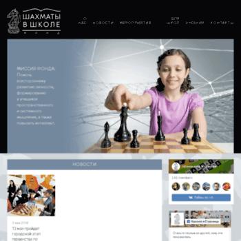 Chess-in-school.org thumbnail
