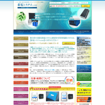 Chikuden-sys.com thumbnail