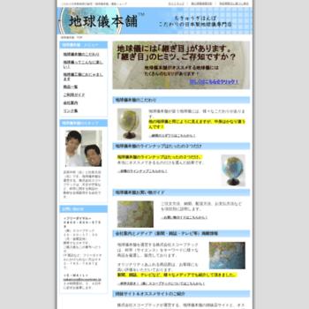 Chikyugihonpo.jp thumbnail
