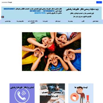 Childneurology.ir thumbnail