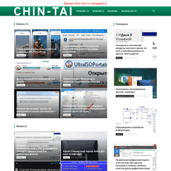 Chin-tai.ru thumbnail