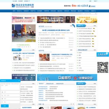 China12315.com.cn thumbnail