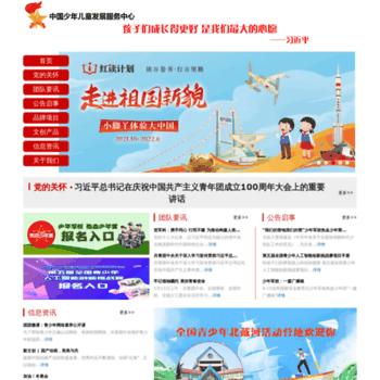 China61.org.cn thumbnail