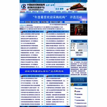 Chinabidding.org.cn thumbnail
