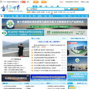 Chinacitywater.org thumbnail