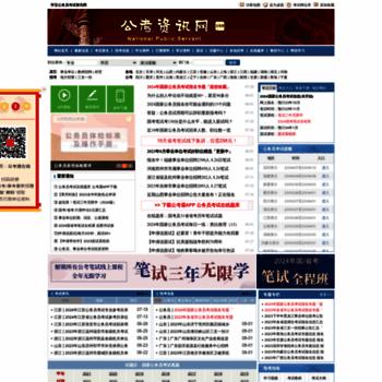 Chinagwy.org thumbnail