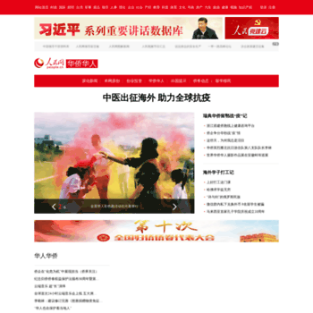 Chinese.people.com.cn thumbnail