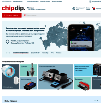 Chipdip.by thumbnail