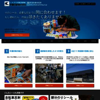 Chuno-printing.co.jp thumbnail