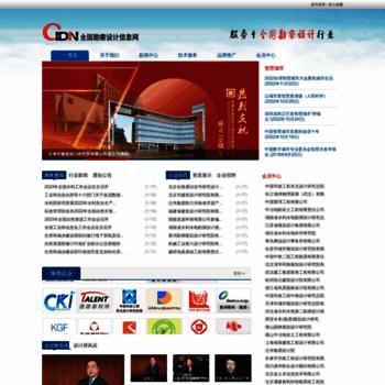 Cidn.net.cn thumbnail