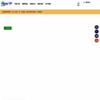 Cigna.com.hk thumbnail