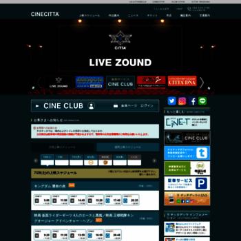 Cinecitta.co.jp thumbnail