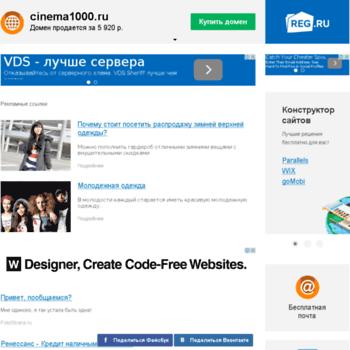 Cinema1000.ru thumbnail