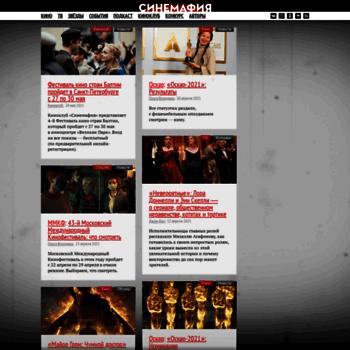 Cinemafia.ru thumbnail