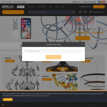 Citilux.ru thumbnail