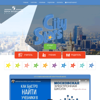 Веб сайт citystars.prosv.ru
