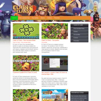Clash-of-clan.ru thumbnail
