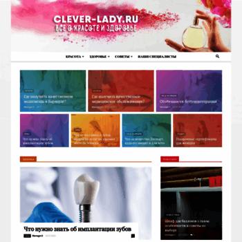 Веб сайт clever-lady.ru