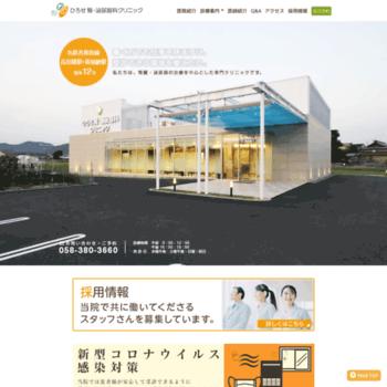 Clinic-hirose.jp thumbnail