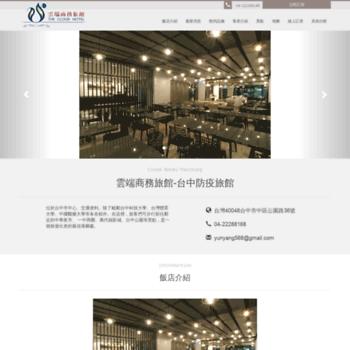 Cloudhotel.com.tw thumbnail
