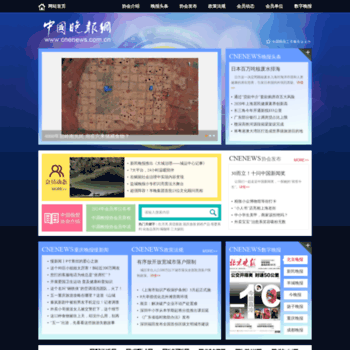 Cnenews.com.cn thumbnail