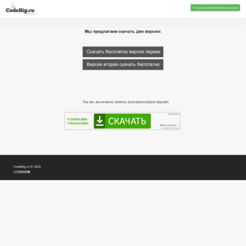 Codebig.ru thumbnail