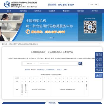 Cods.org.cn thumbnail