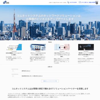 Comnetsystem.co.jp thumbnail