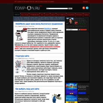 Веб сайт comp-on.ru