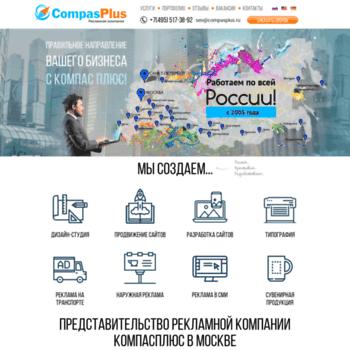 Веб сайт compasplus.ru
