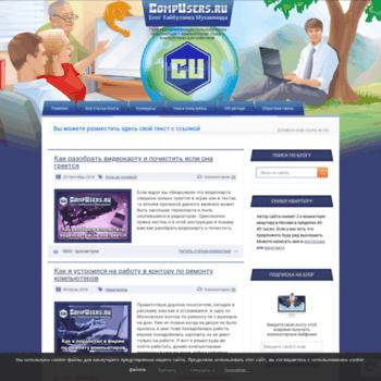 Compusers.ru thumbnail