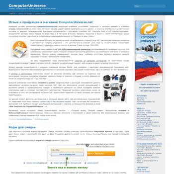 Computeruniverse-net.ru thumbnail