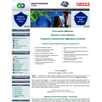 Веб сайт conceptconsult.ru