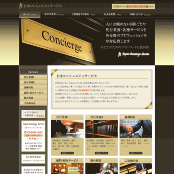 Concier.biz thumbnail