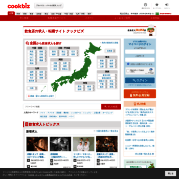 Cookbiz.jp thumbnail