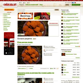 Cookorama.net thumbnail