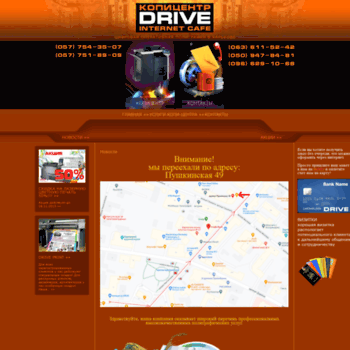 Copydrive.com.ua thumbnail