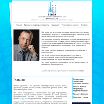Веб сайт corda.pro