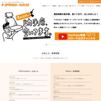 Corolla-miyazaki.jp thumbnail